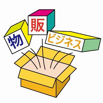 物販ビジネス>は初心者でも簡単に、しかもすぐに稼げる方法だった! |