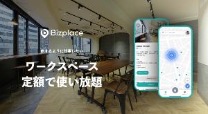 ワークスペース検索アプリBizplace