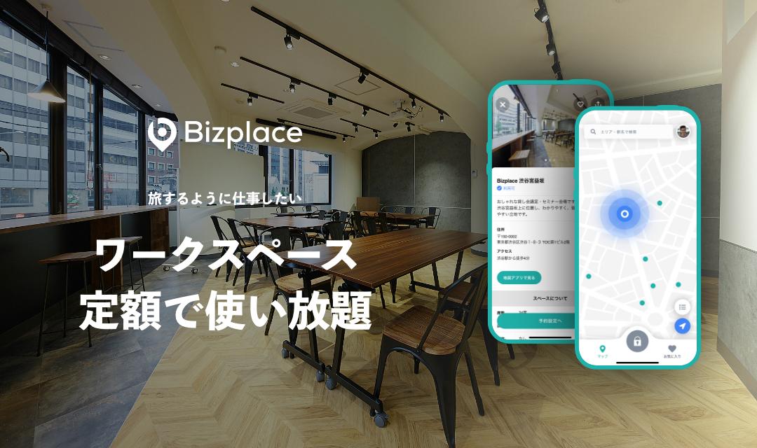 ワークスペースの検索アプリBizplace